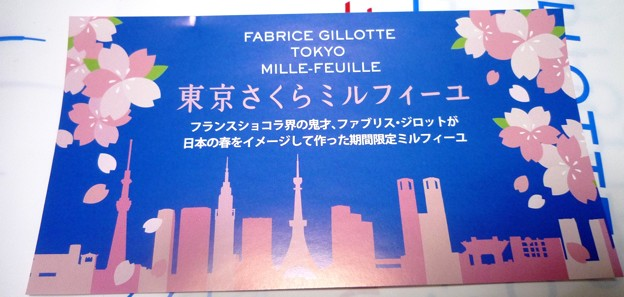東京ミルフィーユ4