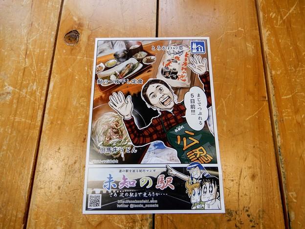 あゆの里矢田川 スタンプ台紙