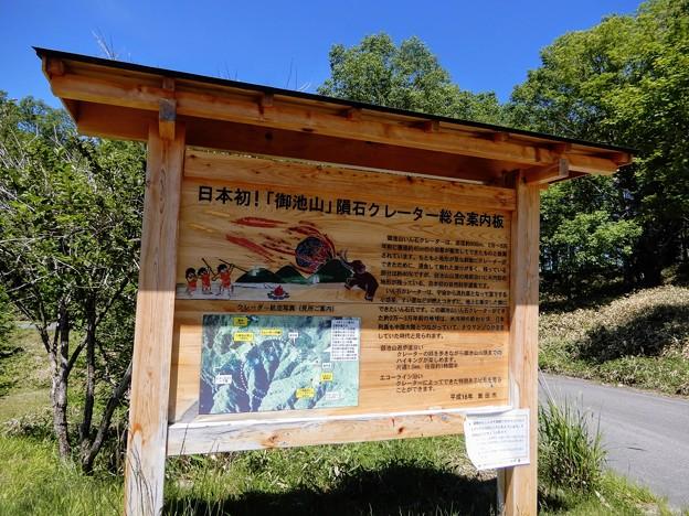 日本初!隕石クレーターの総合案内板