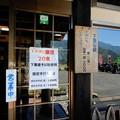Photos: はんば亭