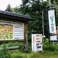 Photos: たかぎ村 案内板