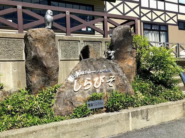 Photos: しらそび高原 標高1,918m