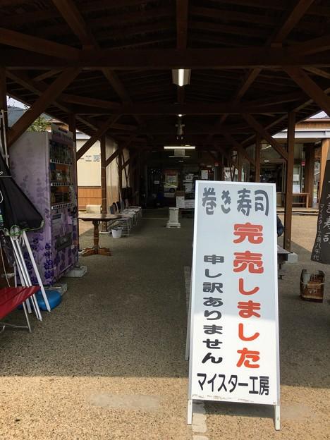 昼過ぎに到着したら巻き寿司完売の看板が・・・