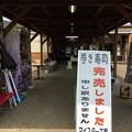 Photos: 昼過ぎに到着したら巻き寿司完売の看板が・・・