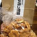 Photos: 元祖 ミニもみじ饅頭のたま屋.