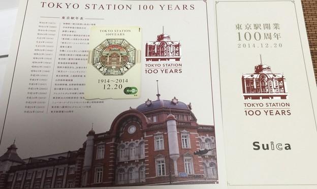 やっと到着! 東京駅のSuica
