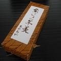 写真: 恵那寿や*栗きんとん羊羹(おひとりさまサイズ)1