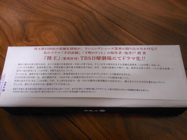 写真: 日曜劇場「陸王」コラボレーション十万石まんじゅう2
