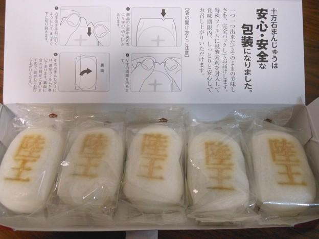 日曜劇場「陸王」コラボレーション十万石まんじゅう5