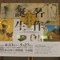 東京国立博物館*特別展「名作誕生 つながる日本美術」