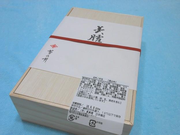 菊の井*高台寺弁当1