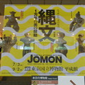写真: 東京国立博物館*特別展・縄文1