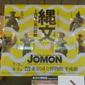 Photos: 東京国立博物館*特別展・縄文1