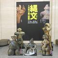 写真: 東京国立博物館*特別展・縄文2