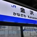 Photos: 金沢駅に着いた~♪