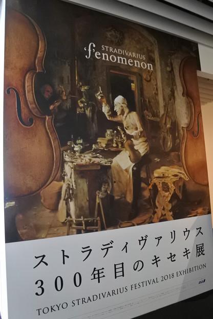 Photos: 六本木ヒルズ*ストラディヴァリウス300年目のキセキ展1