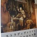 写真: 六本木ヒルズ*ストラディヴァリウス300年目のキセキ展1