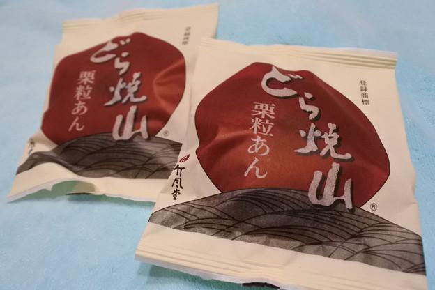 Photos: 竹風堂*どら焼き山1