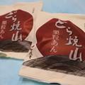 竹風堂*どら焼き山1