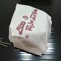 Photos: 長野銘菓*太平堂・まほろばの月3