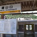 JR篠山口