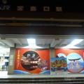 Photos: ライトアップされたJR宮島口駅