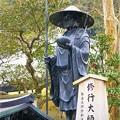 Photos: 行脚姿の修行大師