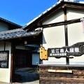 Photos: 五個荘近江商人屋敷 外村宇兵衛邸