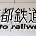 Photos: 鉄道博物館_001