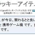 Photos: 今日のラッキーアイテム占い1/5