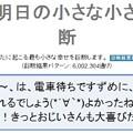 写真: あなたの明日の小さな小さな幸せ診断1/6
