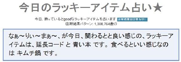 Photos: 今日のラッキーアイテム占い1/7