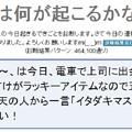 Photos: 今日は何が起こるかな診断1/7