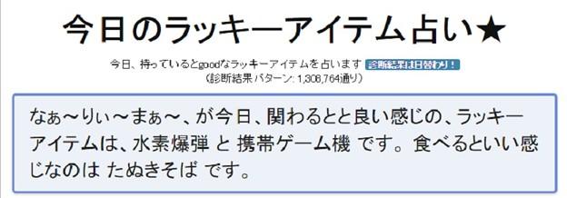 Photos: 今日のラッキーアイテム占い1/9