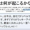 Photos: 今日は何が起こるかな診断1/12