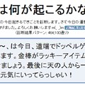 Photos: 今日は何が起こるかな診断2/4