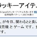 Photos: 今日のラッキーアイテム占い2/5