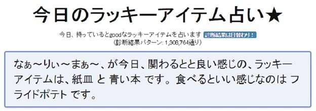 Photos: 今日のラッキーアイテム占い2/8