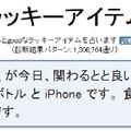 Photos: 今日のラッキーアイテム占い2/16