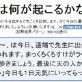 写真: 今日は何が起こるかな診2/16