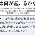 写真: 今日は何が起こるかな診2/18