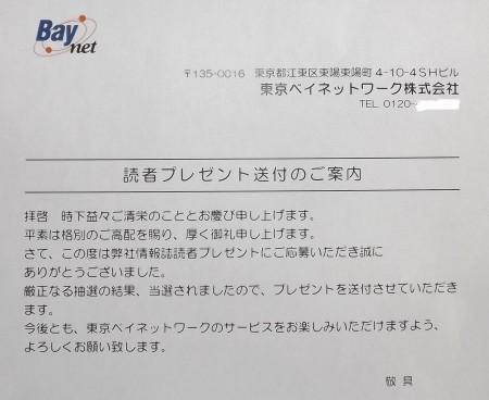 2018/02/16(金)・当選通知