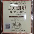 Photos: いづみやコーヒーロースターズ(1パック)