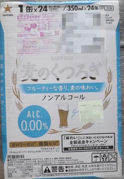 2018/04/25(水)・日テレ「PON!」様からの当選品・麦のくつろぎ1ケース