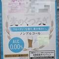 写真: 2018/04/25(水)・日テレ「PON!」様からの当選品・麦のくつろぎ1ケース
