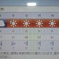 Photos: 2018/05/14(月)・地元のお天気予報図