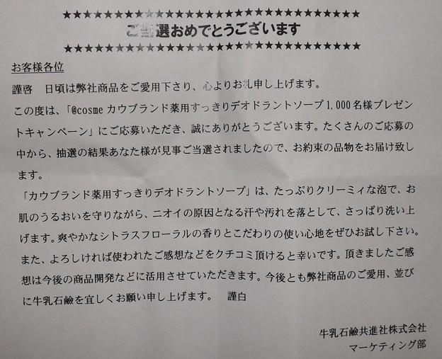 2018/05/28(月)・当選通知