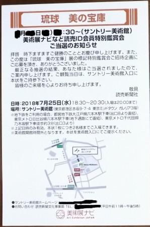 2018/07/18(水)・当選はがき