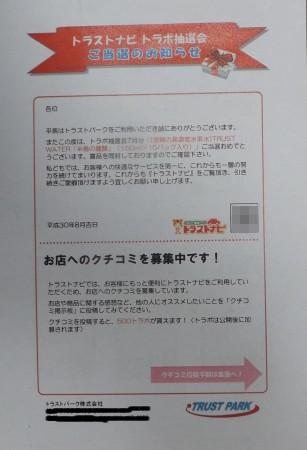 2018/08/11(土・祝)・当選通知