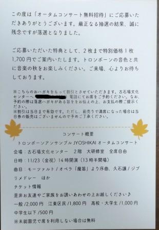 写真: 2018/09/14(金)・落選ハガキ